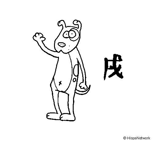 Dibujo de Perro 7 para Colorear