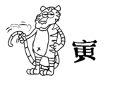 Dibujo de Tigre 2 para colorear